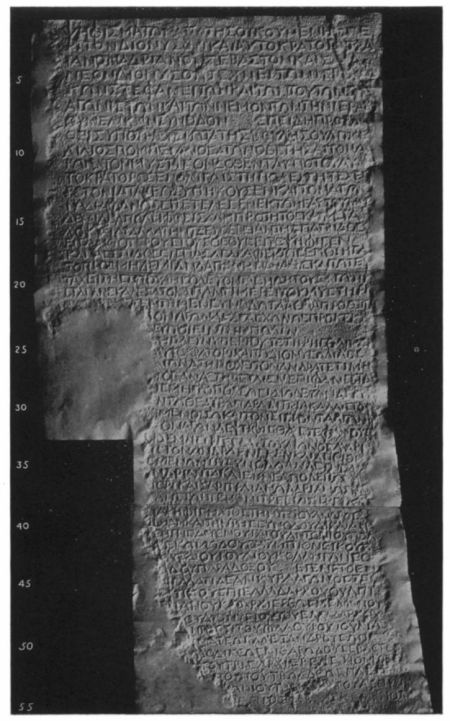 Decree of of the Association of Performing Artists dating to the reign of Hadrian (AD 117-138) in honour of Ulpius Aelius Pompeianus (public domain)